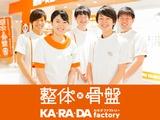 株式会社ファクトリージャパングループ|佐々木希のCMでお馴染み「カラダファクトリー」を330店舗以上展開の画像・写真