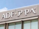 株式会社ADF・アヤベ | 大正2年創業の老舗企業。古くから付き合いのある取引先が多く営業デビューでも安心の画像・写真