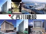 吉川建設株式会社 | 【創業から105年!地域密着型の技術者集団/U・Iターン歓迎】の画像・写真