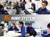 株式会社ROBOSYSTEM   自社ブランド確立に向け挑戦を続ける専用機メーカーの画像・写真