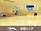 株式会社帝産ロッヂ | アイススケート・弓道・剣道 etc. スポーツ選手や未来のメダリストを応援!の画像・写真
