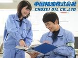 中国精油株式会社 | 岡山県内で有数の石油化学分野の製造エキスパート/実はあの製品にも関わっていた!?の画像・写真