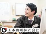 山本珈琲株式会社 | <数多の取引先から愛されるコーヒー豆を提供する安定企業> ◆インセンティブも充実!の画像・写真