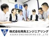株式会社飛鳥エンジニアリング | 日本をはじめ、アメリカ・ロシアなど世界中のプラントを手掛ける成長企業の画像・写真