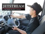 株式会社JET STREAM | 【応募は普通自動車免許(AT限定可)があればOK】電話質問も歓迎< 093-435-4566 >の画像・写真