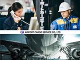株式会社エアーポートカーゴサービス | (設立45年超!『JAL』のビジネスパートナー)の画像・写真