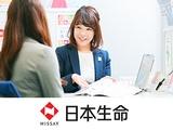 日本生命保険相互会社 | ニッセイ・ライフプラザ <転勤なし ★ 子育てでブランクがある方も多数活躍中>の画像・写真