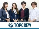 株式会社TOPCREW | 【2013年設立のベンチャー企業】2020年売上10億円を目指して成長中! 《全員面接保証》の画像・写真