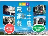 長崎電気軌道株式会社 | 市民の暮しを支え、多くの観光客にも利用される路面電車を運営!の画像・写真