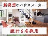 デックス株式会社  | ★6名採用★30坪1000万円台で高品質なデザイン住宅★VRモデルハウス等の新しい試みもの画像・写真