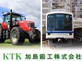 加島鍛工株式会社 |ヤンマー・日本製鉄などの大手メーカーと取引多数 ※来年度からお休みが120日に!の画像・写真