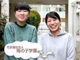 社会福祉法人海の子学園 | ※正社員登用実績あり!働き方が選べます!◆退職金制度/長期休暇あり!の画像・写真