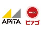 ユニー株式会社|【 業界トップクラス!東海エリアを中心に「アピタ・ピアゴ」を展開中 】の画像・写真