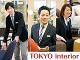 株式会社東京インテリア家具の画像・写真