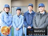 丸富士産業株式会社 | 【香川ではたった23社しか選ばれない優良企業Aランク認定】※東京商工リサーチ調べの画像・写真
