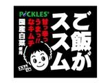 株式会社ピックルスコーポレーション札幌 | #ご飯がススム#浅漬で有名な大手安定企業★エリア限定採用ですの画像・写真