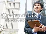 日本住宅管理株式会社 | 【日本管財株式会社(東証一部上場)グループ/年休124日】の画像・写真