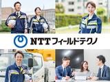 株式会社NTTフィールドテクノ | 【2018度定着率は96%!】9/21(土)マイナビ転職セミナー 長崎に出展!の画像・写真