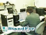 スタンドフォー株式会社 | 4年連続売上アップ中!創立20年を越えるシステムインテグレーション企業です。の画像・写真