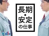 日総工産株式会社 |  ◆NISSO CORPORATION ◆東証一部上場企業  ◆正社員募集!◆賞与年2回の画像・写真