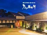 株式会社フォーフラップ | 【隠れ湯の宿 月のあかり/伊豆高原 旅館 ほまれの光 水月】の画像・写真