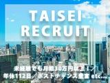 株式会社タイセイ | 全ての建築は「解体」から!関西エリアで解体工事や店舗改修を手がける企業 の画像・写真