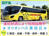 株式会社オー・ティー・ビー | ★ ORION BUS ★( メディアでも話題!株式会社オリオンツアー 100%出資 )の画像・写真