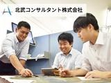 北武コンサルタント株式会社 | ◆◆マイナビ転職より採用実績あり◆◆《 賞与は平均4ヵ月分(昨年実績) 》の画像・写真