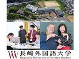 学校法人長崎学院 長崎外国語大学 | 【 9月30日応募締め切り 】の画像・写真