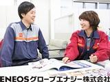 ENEOSグローブエナジー株式会社 | 南東北支社 ■<東北エリア募集>ENEOSグローブグループの一員の画像・写真