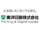 東洋印刷株式会社|31.9億円(平成30年度実績)/年収5期連続増収増益/創業65年の地域密着企業の画像・写真
