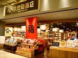 株式会社サンクゼール | 「St.Cousair」「久世福商店」全国150店舗以上に成長中!の画像・写真