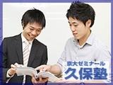 京大ゼミナール久保塾株式会社 | ウィザスグループ(JASDAQ上場)の画像・写真
