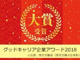 UTエイム株式会社 | UTグループ株式会社(JASDAQ上場)のグループ企業 ★残業ほぼなし ★年休最大190日の画像・写真