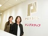 パーソルテンプスタッフ株式会社 | 東証一部上場 パーソルグループ/人と企業を繋ぎ、付加価値を創造するの画像・写真