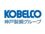 株式会社神戸製鋼所 | <東証1部上場>の画像・写真