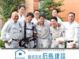 株式会社石島建設 | 茨城エリアで一戸建住宅から民間の大手企業まで幅広い建築に携わる地場企業ですの画像・写真
