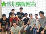 社会福祉法人札幌報恩会 | 札幌市厚別区・中央区で12事業所展開 ◆法人で認可保育園も運営の画像・写真