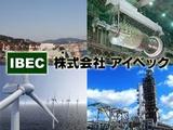 株式会社アイベック    ◆三菱重工業OBが立ち上げた会社 ◆5年後、10年後のキャリアを築く転職をの画像・写真