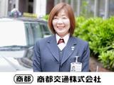 商都交通株式会社 |『支度金50万円』を支給!◆1週間程度の長期連休の取得可能 の画像・写真