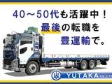 豊運輸株式会社 | ◆◆ マリンメッセ・福岡ドームの屋根などを運搬!電話問い合わせOK 092-976-1979 ◆◆の画像・写真