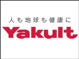 川内ヤクルト販売株式会社 | 【 日本を代表する健康飲料メーカーの一員として、長く安定して働けます!】の画像・写真