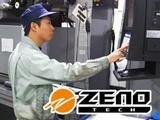 ゼノー・テック株式会社 | 国内外に技術を発信する金型メーカー【ZENOグループ】 ★賞与実績3.5ヶ月分の画像・写真