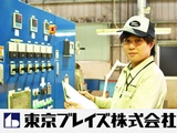 東京ブレイズ株式会社 | ★設立49年のトータルメーカー ★土日休み ★残業は月平均15Hほど!の画像・写真