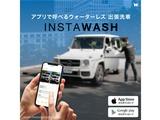株式会社Instawash Japan   ◆アプリで呼べるウォーターレス出張洗車サービスが、日本で本格始動の画像・写真