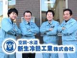 新生冷熱工業株式会社 | 創業30年!Aクラス認定の技術力を持つ会社/マイナビ転職からの採用実績あり!の画像・写真
