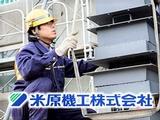 米原機工株式会社 │【平均年間賞与 約120万円の支給実績!】の画像・写真