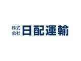 株式会社日配運輸 | ◆東北6県全域、北関東に拠点あり!資格支援、社宅完備など働きやすさ◎◆の画像・写真