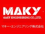 マキー・エンジニアリング株式会社|完全週休2日(土日祝)&年休121日&残業月平均20時間程度!の画像・写真