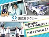 株式会社東広島タクシー | ★応募に必要な資格は『普通自動車運転免許』のみ!入社後の資格サポートも◎の画像・写真